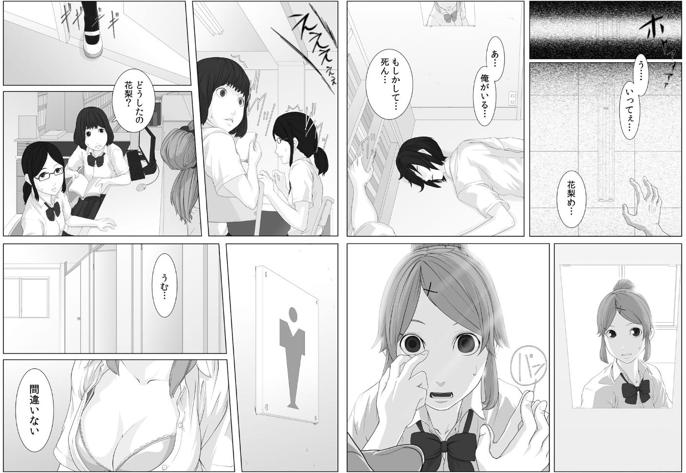 にくたいスワップ!~幼なじみの成長を確かめてみた~ (1)