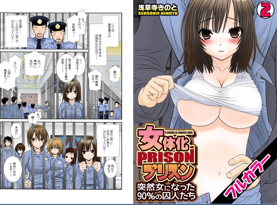 女体化プリズン~突然女になった90%の囚人たち~【フルカラー】 (2)