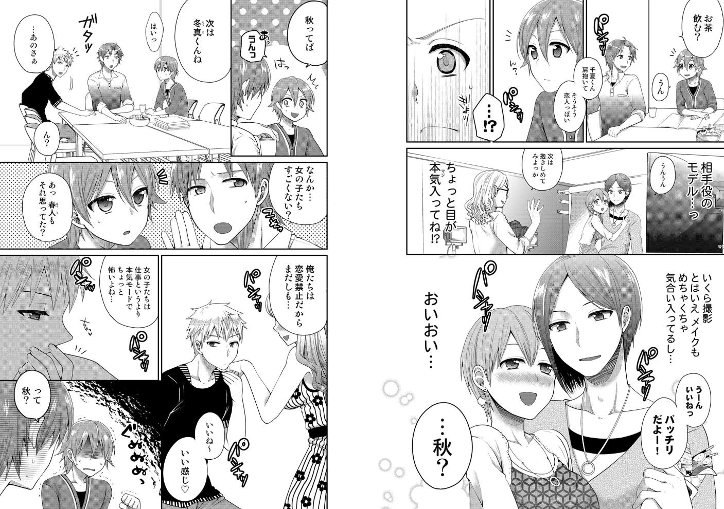 ドSアイドル×性処理係 ~ステージ裏で「愛」を注がれるただ1人の「女」~ (3)