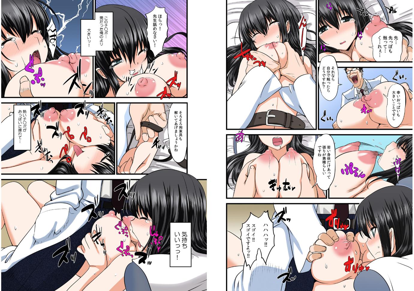 転乳せんせい~男子校の嫌われ教師が女体化したら~【フルカラー】(3)