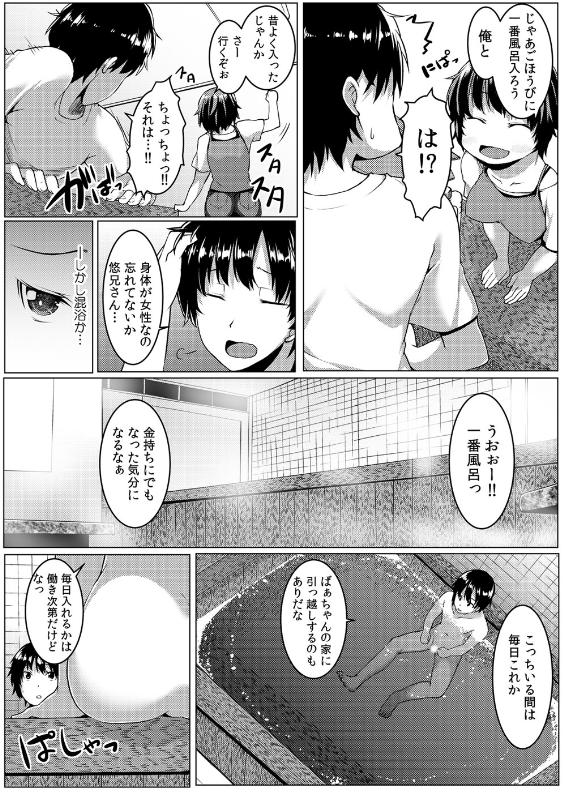 ちぇんじ! 女体化銭湯♂♀~俺のおマメが感度良すぎて困る~ (3)