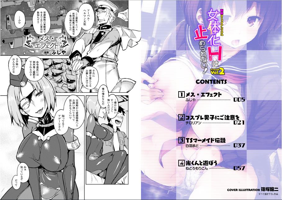 別冊コミックアンリアル 女体化Hは止められない!デジタル版 Vol.2