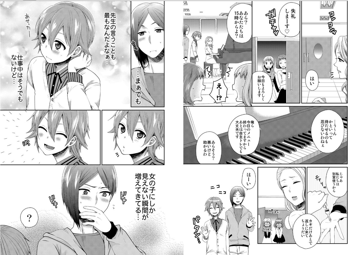 ドSアイドル×性処理係 ~ステージ裏で「愛」を注がれるただ1人の「女」~ (4)
