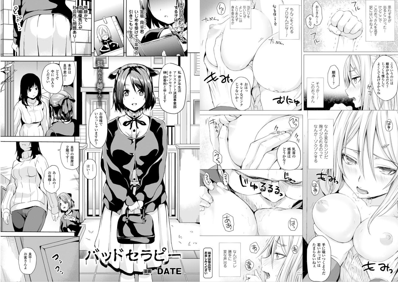 コミックアンリアル Vol.52
