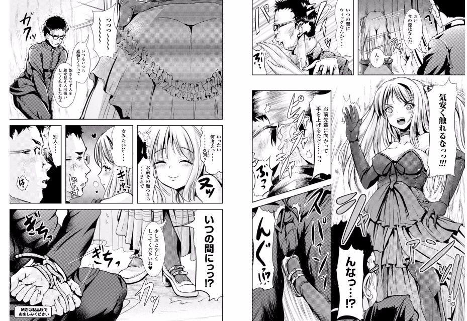 TSF M~性転換美少女に責められ絶頂~デジタル版 Vol.1