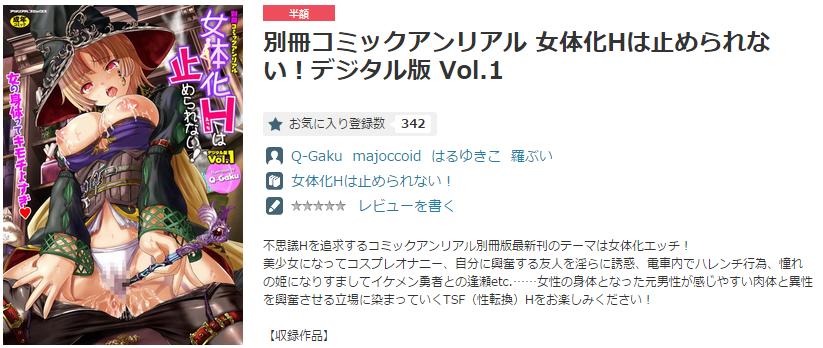別冊コミックアンリアル 女体化Hは止められない!デジタル版 Vol.1