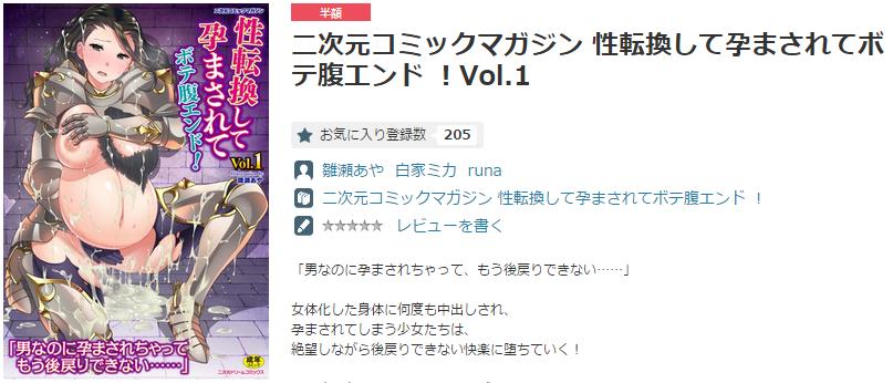 二次元コミックマガジン 性転換して孕まされてボテ腹エンド !Vol.1