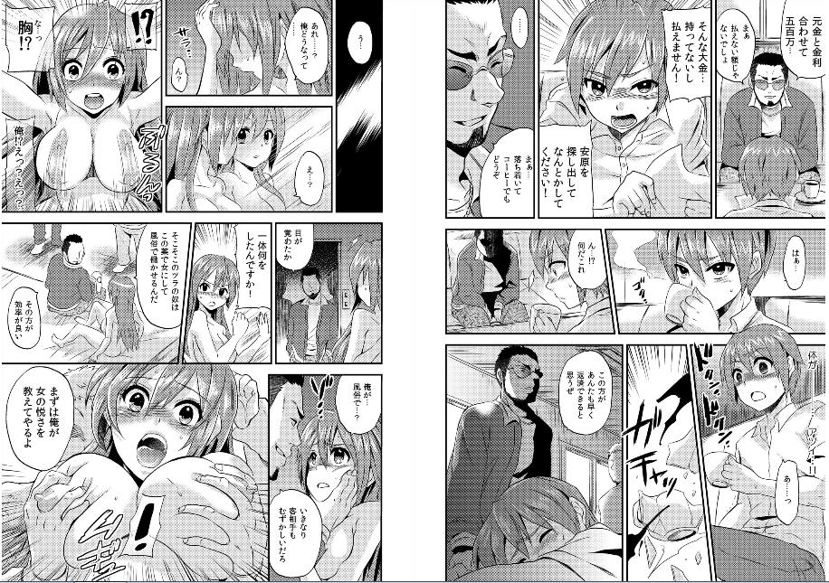 女体化ヘルスでビクンビクン★俺のおマメが超ビンカン! (1)