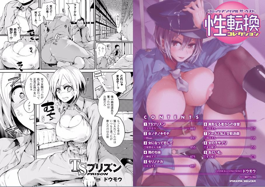コミックアンリアル ザ・ベスト 性転換コレクション