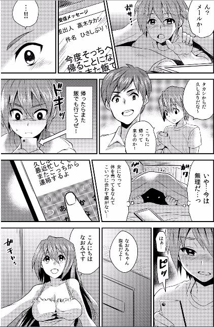 女体化ヘルスでビクンビクン★俺のおマメが超ビンカン! (3)