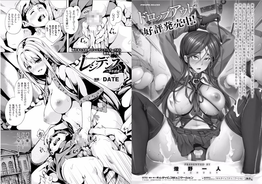 コミックアンリアル Vol.57