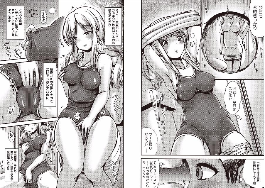 痴少女スーツ