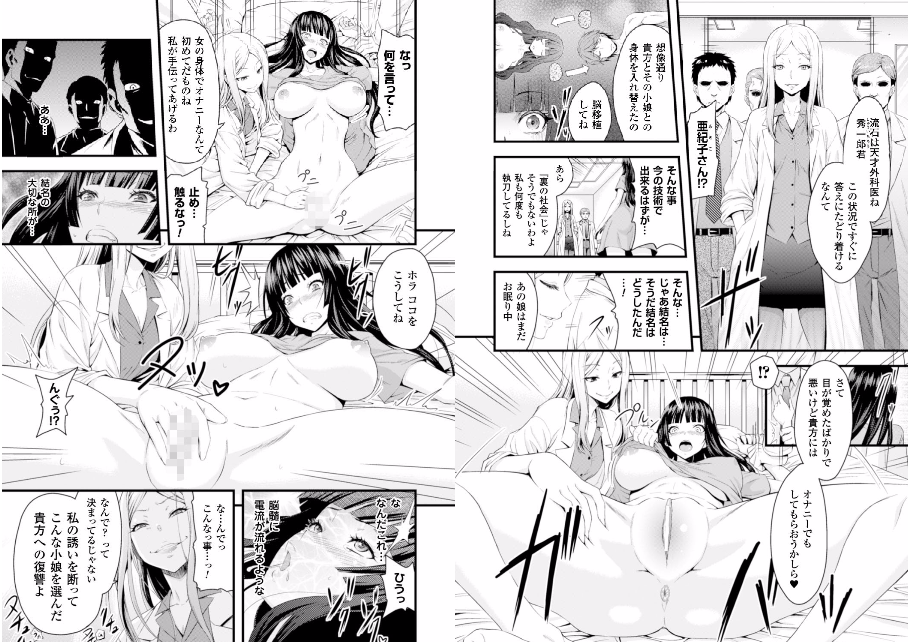 二次元コミックマガジン 性転換して孕まされてボテ腹エンド! Vol.3