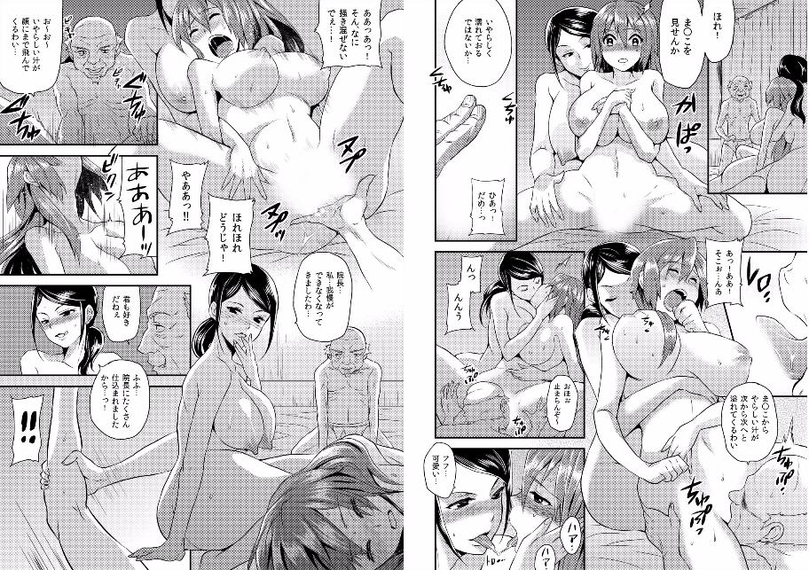 女体化ヘルスでビクンビクン★俺のおマメが超ビンカン! (4)