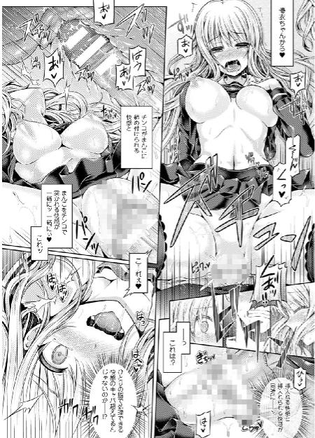 ―魂―INSERT LEVEL5:男女交錯エクスタシー(後)