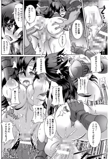 二次元コミックマガジン 性転換して孕まされてボテ腹エンド! Vol.4