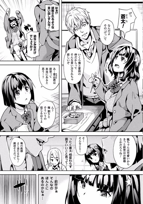 reincarnation〜奪ワレタ少女ノカラダ〜