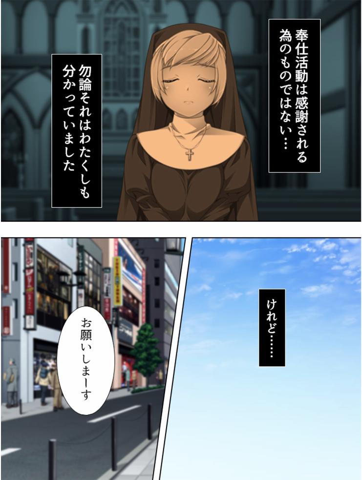 女にしないで! 〜子宮の快楽…もう男には戻れない〜 第10巻