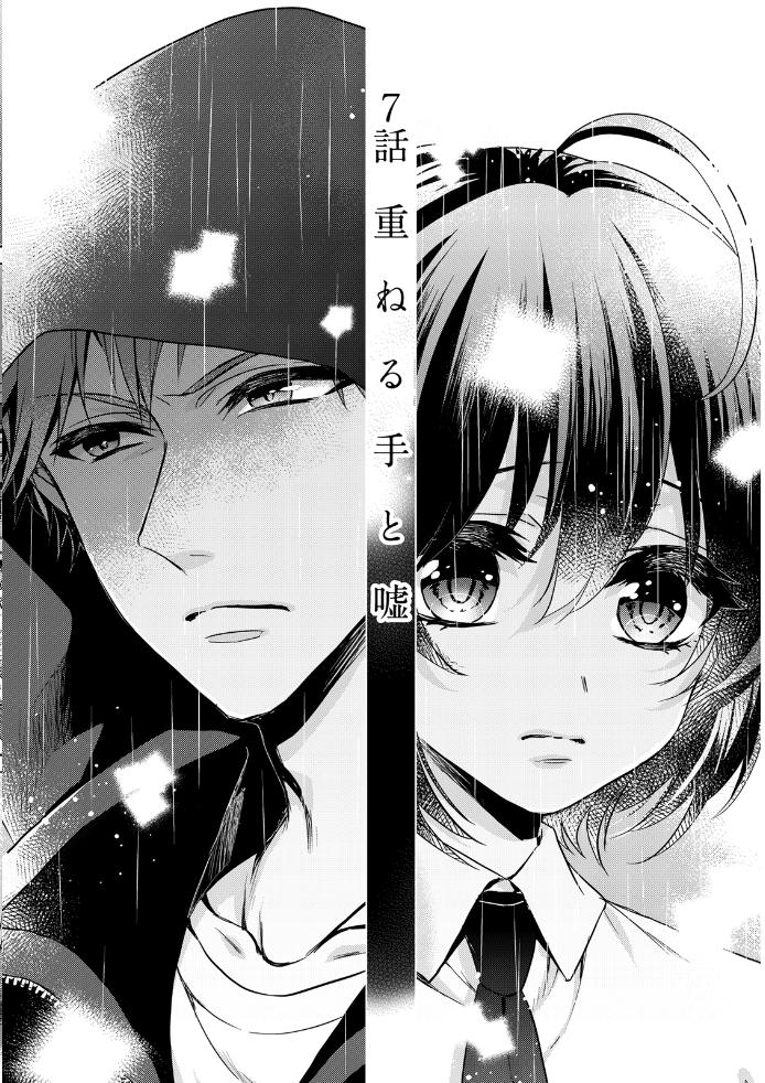 イジメラレ〜「女」の僕と飼い主3人〜 (11)