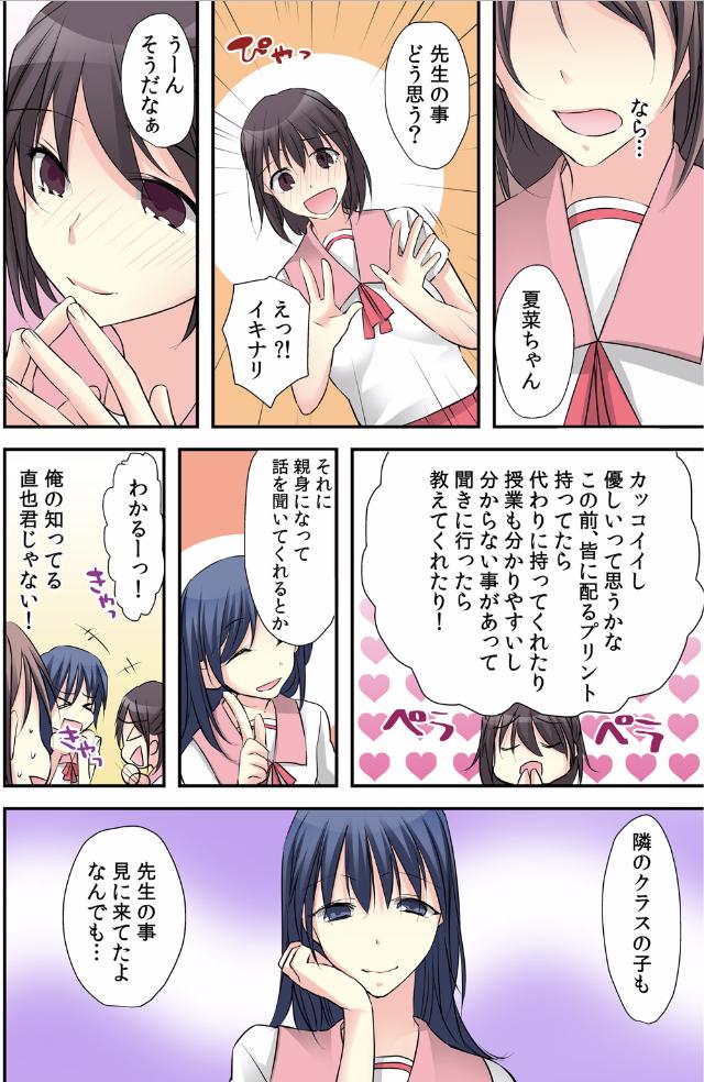 女体化ダイアリー〜ドS教師に握られた秘密〜 2