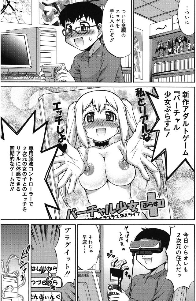 あばたー☆とらんす!