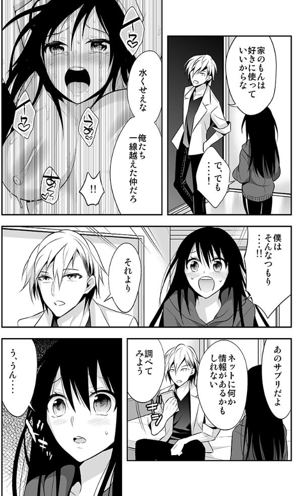 女体化サプリ〜雌の快楽を知ってしまった僕のカラダ〜 2